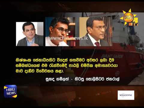 2 ministers influenced to arrest Gotabaya Rajapakse;A revelation by former solicitor general Suhada Gamlath.