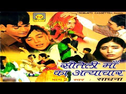 Video Dehati Kissa || Sauteli Maa Ka Atyachar part-2 || सौतेली माँ का अत्याचार  भाग 2  || Sadhna download in MP3, 3GP, MP4, WEBM, AVI, FLV January 2017