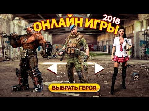 ЛУЧШИЕ БЕСПЛАТНЫЕ ОНЛАЙН ИГРЫ 2018 (Dauntless, Horizon Source, Fortnite PvE, Conqueror's Blade)