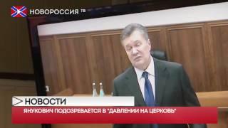 """Янукович подозревается в """"давлении на церковь"""""""