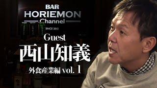 ゲストは「牛角」の創業者 西山知義氏,その来歴をホリエモンと語ります。〜堀江貴文の外食産業プロ編vol.1〜