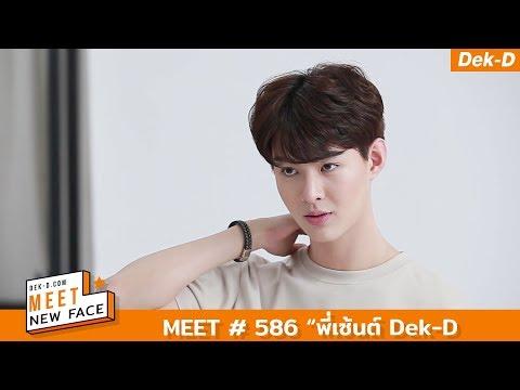 Meet # 586 พี่เซ้นต์ Dek-D (видео)