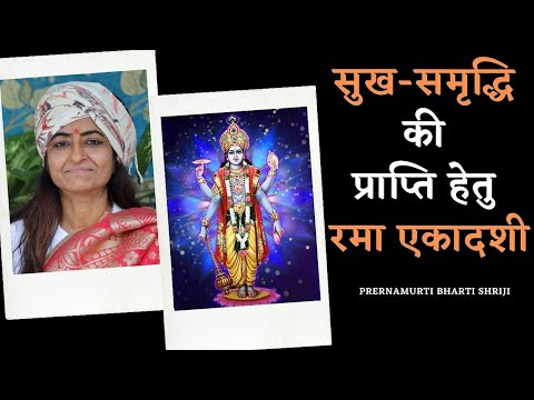 Significance of Rama Ekadashi | Vrat Katha mahatamya in hindi