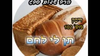 הרב שלום סבג - פרנסה - תן לי לחם