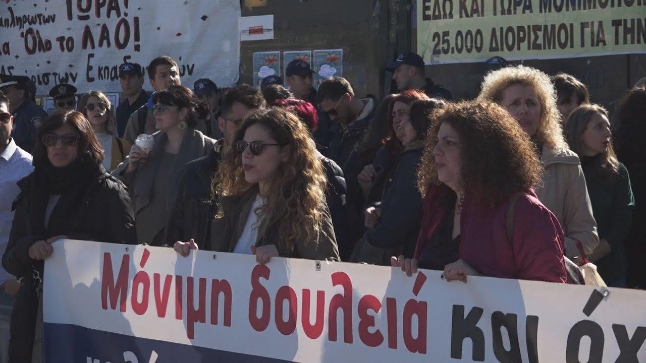 ΔΟΕ: Συλλαλητήριο στο υπουργείο Παιδείας