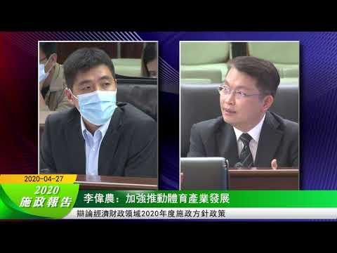 李偉農:加強推動體育產業發展