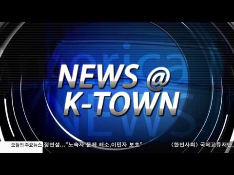 한인사회 소식 4.20.17 KBS America News