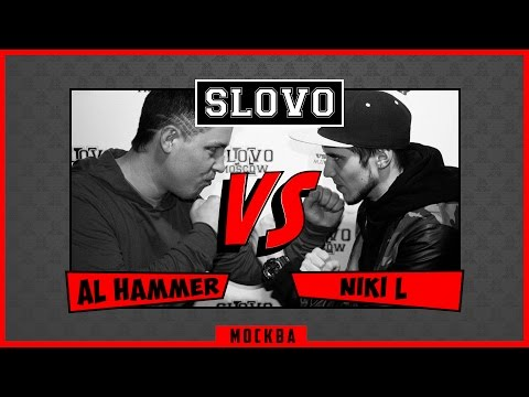 Slovo (Москва), «Main Event»: Niki L vs. Al Hammer (2015)