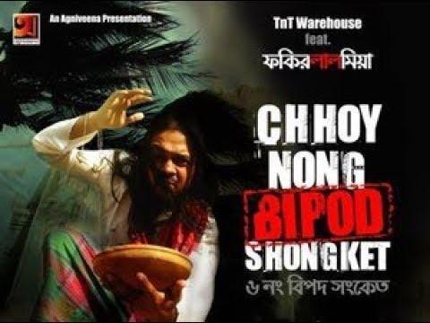 Fokir lal miah bangle rap official music video