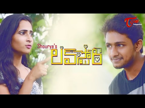 Shourya's Love Story | Telugu Short Film Trailer 2020 | by Raja S.K. | TeluguOne