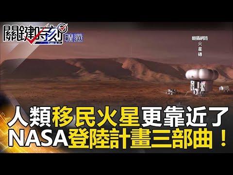 ?????????? NASA???????! - ?????? ???_A héten feltöltött legjobb űrhajó videók
