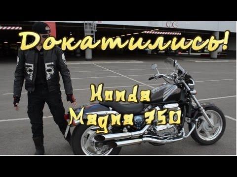[Докатились] Тест драйв Honda Magna. Стальной пукан. (видео)