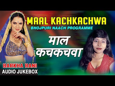 Video MAAL KACHKACHWA | BHOJPURI NAACH PROGRAMME AUDIO SONGS JUKEBOX | BARKHA RANI | HAMAARBHOJPURI download in MP3, 3GP, MP4, WEBM, AVI, FLV January 2017