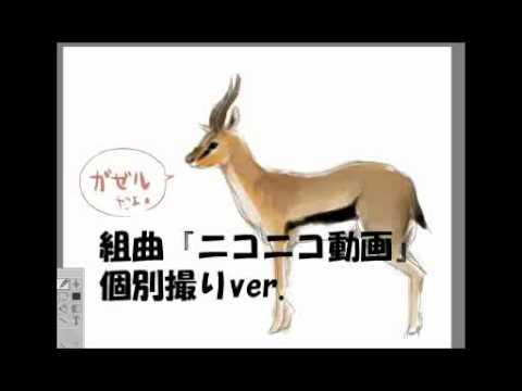 組曲『ニコニコ動画』ガゼル NicoNico Kumikyoku Gazelle Vocals