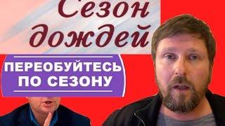 Вороненков. Все как всегда