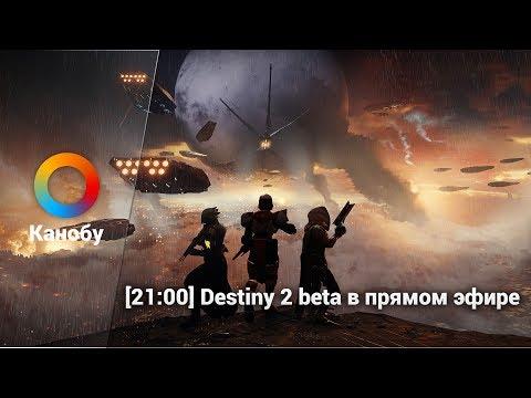 Бета Destiny 2. Запись стрима