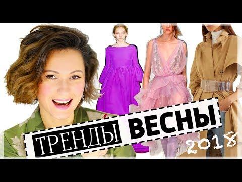 ТОП-12 ТРЕНДОВ ВЕСНЫ 2018 = 60 ФОТО ПРИМЕРОВ КАК НОСИТЬ (видео)