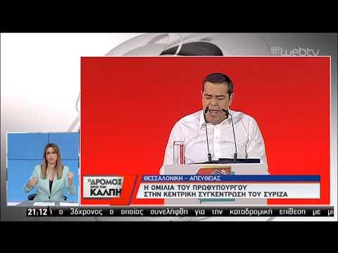 Προσκλητήριο νίκης απηύθυνε από τη Θεσσαλονίκη ο πρωθυπουργός | 22/05/2019 |