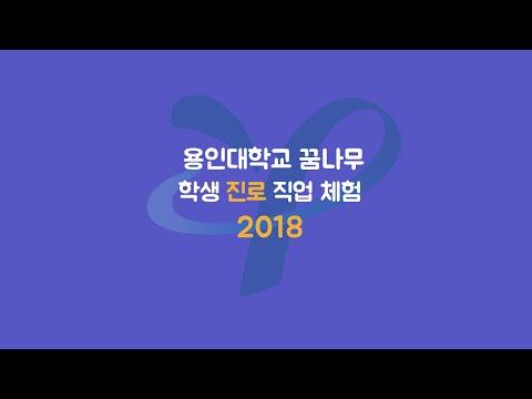 2018학년도 용인대학교 진로체험 행사