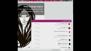 מדריך המסביר כיצד להשתמש בצ'אט- להגיב ולפתוח חדרים חדשים גם מהמחשב וגם מהנייד! www.4girls.co.il