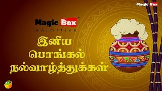 Magicbox Animation Wishes You A Happy Pongal