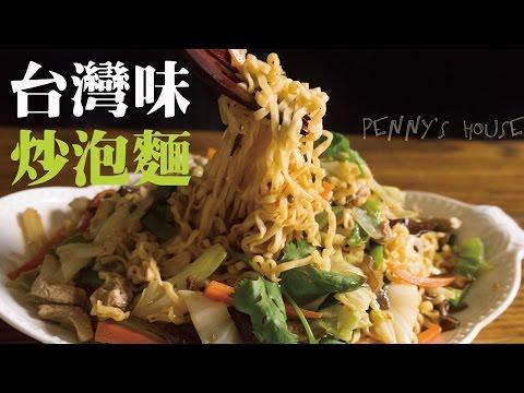 台灣味炒泡麵食譜作法