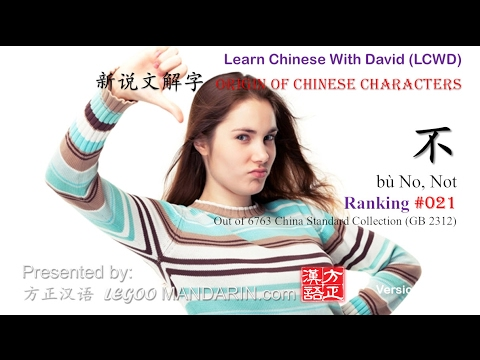 Origin of Chinese Characters - 0021 不 bù No, Not - Learn Chinese with Flash Cards P1 FREE
