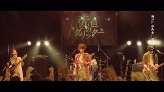 """赤色のグリッター """"ラン・ロン・ロン"""" (Official Music Video)"""