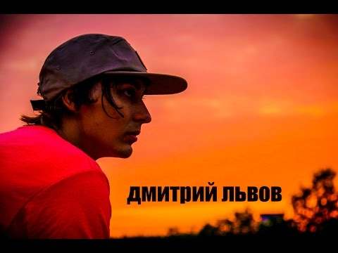 Дмитрий Львов (Dj Light)  - Skatepark\