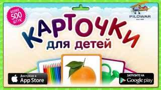 Flashcards for Kids in Russian YouTube video