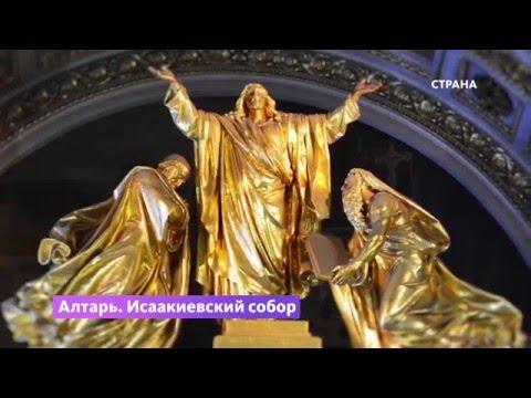 "Исаакиевский собор | Культура | Телеканал ""Страна"""