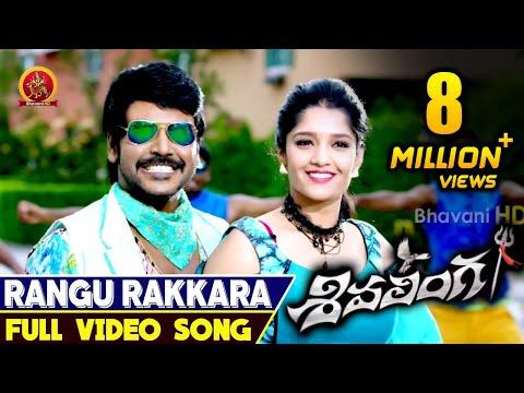 Rangu Rakkara Full Video Song || Shivalinga Telugu Video Songs || Raghava Lawrence, Rithika Singh