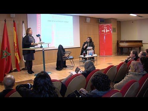 """تقديم كتاب """"تاريخ المغرب وبنما من خلال أصوات شعرية نسائية"""" بالرباط"""