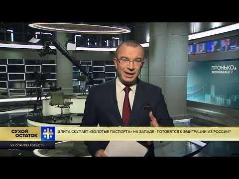 Юрий Пронько: Элита скупает «золотые паспорта» на Западе - готовятся к эмиграции из России?