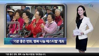 2019년 4월 셋째주 강남구 종합뉴스