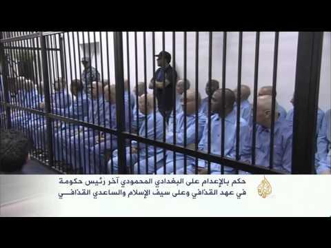 الحكم بإعدام سيف الإسلام القذافي رميا بالرصاص