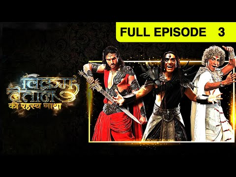 Vikram Betaal | HIndi Serial | Full Episode - 3 | And TV