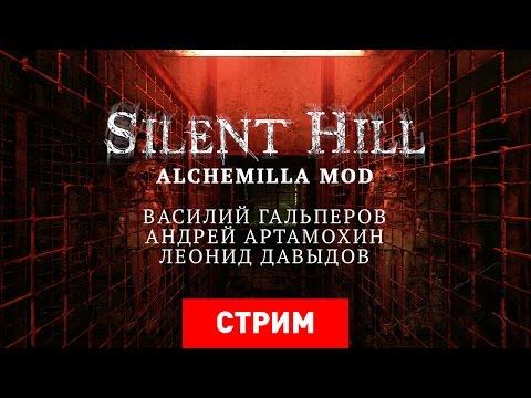 Silent Hill: Alchemilla [Запись]