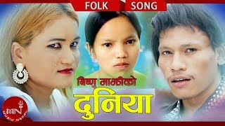 Duniya - Bishnu Majhi & Dhanaraj Chunara
