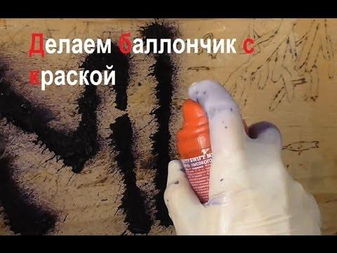 Как сделать баллончик с краской своими руками