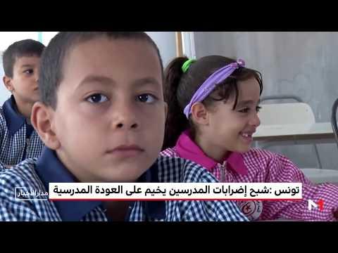 العرب اليوم - شاهد: إضرابات المعلّمين والأساتذة يقلق أولياء الأمور
