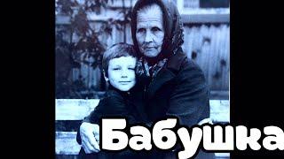 """Песня  """"Бабушка"""" в новой аранжировке"""