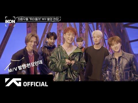 iKON-ON : i DECIDE 활동기 EP.3