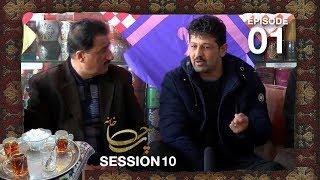Chai Khana - Season 10 - Ep.01
