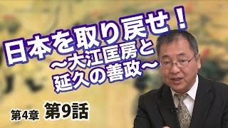 日本を取り戻せ!~大江匡房と延久の善政~CGS日本の歴史4-9