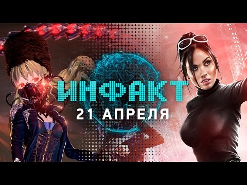 Инфакт от 21.04.2017 [игровые новости] — Saints Row, Code Vein, Ancestors: The Humankind Odyssey…
