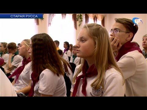 В Старой Руссе проходит обучение школьников по программе «Школы «Лидер»