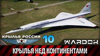 Крылья России - Гражданские самолёты. Крылья над континентами. Фильм 10 / Wardok