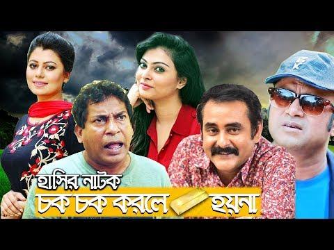 Download চক চক করলে সোনা হয়না ch hd file 3gp hd mp4 download videos