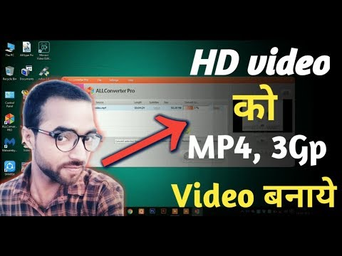 How to Convert HD Videos to MP4, 3gp | HD वीडियो को MP4, 3gp में कैसे कन्वर्ट करें